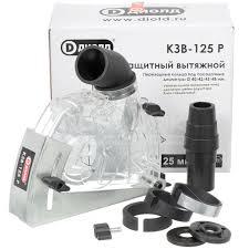 <b>Кожух для УШМ защитный</b> вытяжной Диолд КЗВ-125 Р, 125 мм в ...
