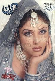 Free Download and Read Online Monthly Urdu Magazine Kiran Digest April 2008 Urdu Kitabain pdf - Kiran-Digest-April-2008