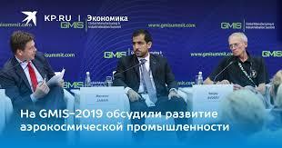 На GMIS-2019 обсудили развитие аэрокосмической ...