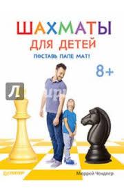 "Книга: ""<b>Шахматы для</b> детей. Поставь папе мат!"" - <b>Мюррей</b> ..."