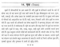 essay in marathi on importance of trees   essay value of time essay in kannada topics on trees our best friend importance