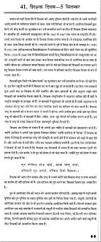 short essay on teacher s day in hindi