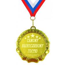 <b>Медаль Самому выносливому гостю купить</b> подарок за 630 ...