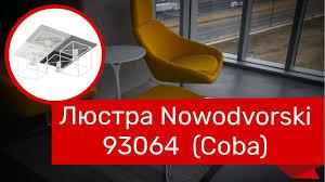 <b>Люстра NOWODVORSKI</b> 93064 (NOWODVORSKI <b>9723 COBA</b> ...