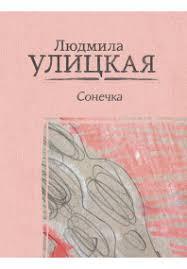 <b>Художественная</b> литература автора улицкая л. е. <b>издательства</b> ...