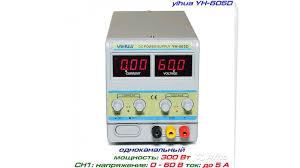 Лабораторный источник (<b>блок</b>) <b>питания yihua</b>-605D купить в ...