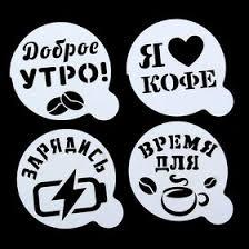 """<b>Набор трафаретов для</b> кофе """"Кофейная"""", 4 шт., 8 см (1116800 ..."""