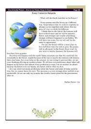 planet essay ecofriendly planet simplebookletcom