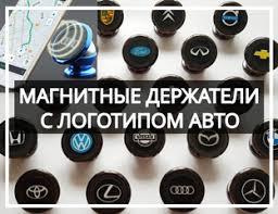 <b>Магнитные держатели с</b> логотипом авто для телефона