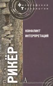 """Книга """"<b>Конфликт интерпретаций</b>"""" — купить в интернет-магазине ..."""