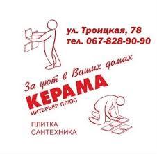 """Интернет-магазин <b>керамической плитки</b> Магазин """"<b>Керама</b>"""""""