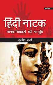 Hindi Natak : Manavadhikaro ki Rangbhumi Author Name :Munish Sharma Price : 595. ISBN No: 9788179652350. Edition (Year) : 2013/ First - hindi-natak--Manavadhikaro-ki-Rangbhumi