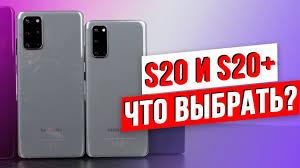 Обзор <b>Samsung Galaxy S20</b>/20+ — Какой <b>смартфон</b> выбрать ...