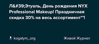 Л'Этуаль, День рождения <b>NYX Professional Makeup</b> ...