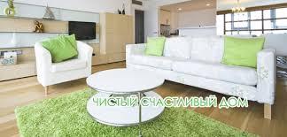 <b>СРЕДСТВА</b> для УБОРКИ ДОМА | <b>Clean Home</b>