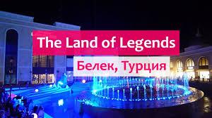 The Land of <b>Legends</b> - сказочный парк развлечений в Белеке ...