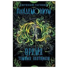 """Характеристики книги Гаглоев Е. """"<b>Пандемониум</b>. <b>7</b>. Время ..."""