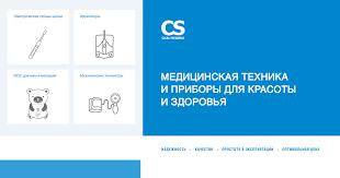 Каталог продукции <b>CS Medica</b>