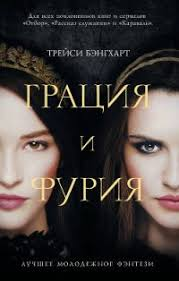Книга - <b>Грация и</b> фурия Автора - <b>Бэнгхарт Трейси</b>, Читать онлайн ...