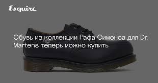 <b>Обувь</b> из коллекции Рафа Симонса для <b>Dr</b>. <b>Martens</b> теперь ...