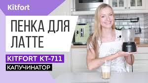 ПРИГОТОВЛЕНИЕ ПЕНКИ ДЛЯ КОФЕ | Индукционный ...