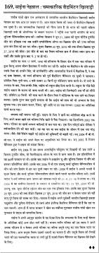 essay on badminton game essay on my favourite game badminton in hindi