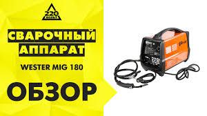 Обзор Сварочный полуавтомат WESTER MIG 180 - YouTube