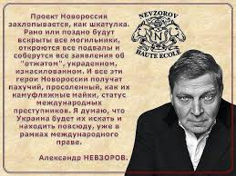 Война на Донбассе закончится позором для России. Мы вынуждены будем уйти, точно так же, как ушли из Афганистана, - Невзоров - Цензор.НЕТ 8924
