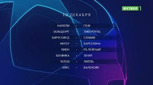 <b>Лига чемпионов</b>. Обзор матчей 10.12.2019 - YouTube