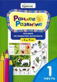 "<b>Книга</b>: ""<b>Раннее развитие</b>. Для детей 3-4 лет. Часть 1"" - Николай ..."