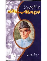 allurdubooks just another wordpress com site page  muhammad ali jinnah