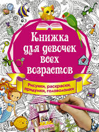 <b>Книжка</b> для девочек всех возрастов. Рисунки, раскраски ...