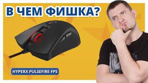 ГЛАВНАЯ ФИШКА <b>мыши HyperX Pulsefire</b> FPS! - YouTube