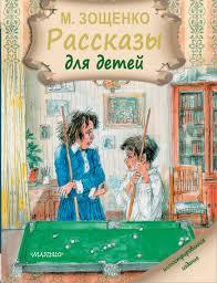 """Книга """"<b>Рассказы для детей</b>"""" — купить в интернет-магазине OZON ..."""