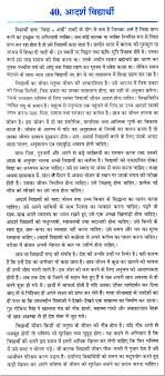 essay on ideal student in hindi 0020040