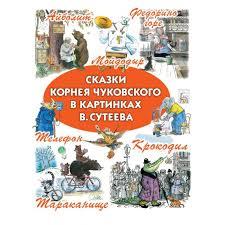 <b>Издательство АСТ Книга</b> Сказки Корнея Чуковского в картинках ...