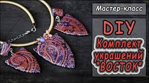 """DIY <b>КОМПЛЕКТ</b> УКРАШЕНИЙ """"ВОСТОК"""" из полимерной глины ..."""