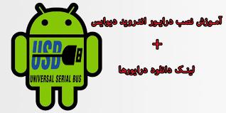 آموزش نصب درایور گوشی و تبلت