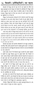 essays on electricity essays on electricity gxart save essay on importance of electricity in hindi
