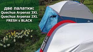 Две кемпинговых <b>палатки</b> Quechua Arpenaz 3xl и 2xl Fresh and ...