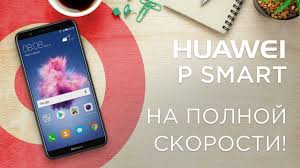 <b>Huawei P</b> Smart - обзор элегантного <b>смартфона</b> - YouTube