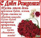 Поздравления с днем рождения-коллеге-девушке