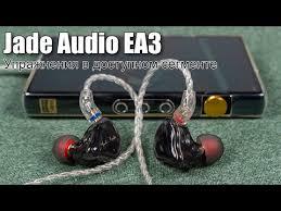 Обзор <b>наушников Jade Audio</b> (FiiO) EA3 - YouTube