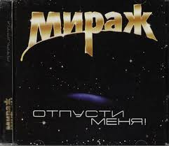 <b>Мираж</b> - <b>Отпусти меня</b>! (2013, CD) | Discogs