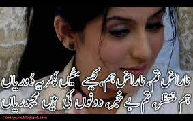 Urdu Poetry Love Images Vol-3 | Poetry via Relatably.com