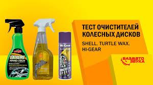 Тест <b>очистителей</b> колесных <b>дисков</b>. <b>Shell</b>. Turtle Wax. HI-GEAR ...