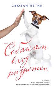 Сьюзан <b>Петик</b>, <b>Собакам вход</b> разрешен – скачать fb2, epub, pdf ...