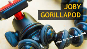 Обзор <b>Joby Gorillapod</b> - ГИБКИЙ <b>ШТАТИВ</b> и лучший друг блогера ...