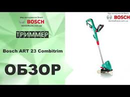 Триммер <b>Bosch ART</b> 23 Combitrim - YouTube