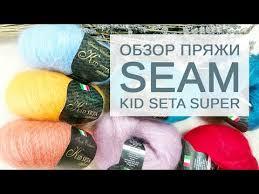 <b>Пряжа Сеам Kid Seta</b> Super